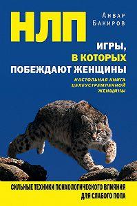 Анвар  Бакиров -НЛП. Игры, в которых побеждают женщины