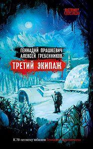 Геннадий Прашкевич -Третий экипаж (сборник)