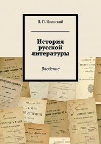 Дмитрий Ивинский -История русской литературы
