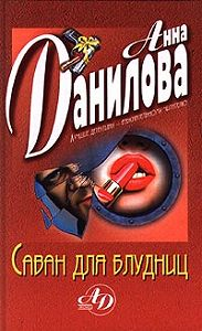 Анна Данилова -Саван для блудниц