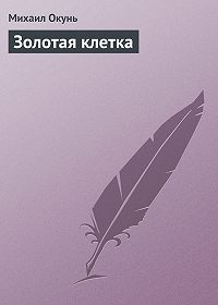 Михаил Окунь -Золотая клетка