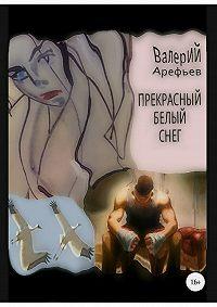 Валерий Арефьев -Прекрасный белый снег