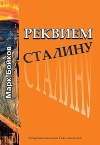 Марк Бойков -Реквием Сталину