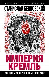 Станислав Белковский -«Империя Кремль». Крепость или крепостная система?