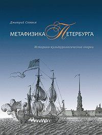 Дмитрий Леонидович Спивак - Метафизика Петербурга. Историко-культурологические очерки