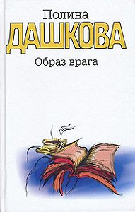 Полина Дашкова -Образ врага