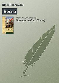 Юрій Яновський -Весна