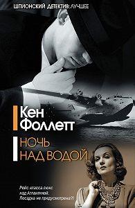 Кен Фоллетт -Ночь над водой