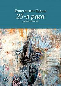 Константин Кадаш - 25-ярага