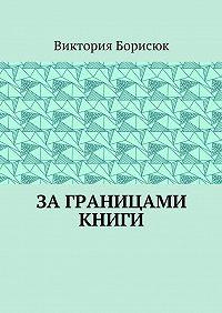 Виктория Борисюк -Заграницами книги