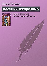 Наталья Резанова - Веселый Джироламо