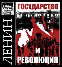 Владимир Ильич Ленин -Государство и революция