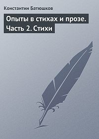 Константин Батюшков - Опыты в стихах и прозе. Часть 2. Стихи