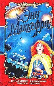 Маргарет Болл -Наследница Единорогов