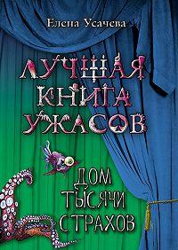 Елена Усачева - Дом тысячи страхов
