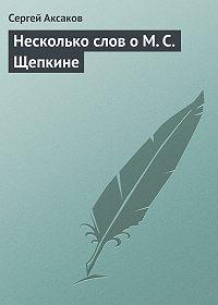 Сергей Аксаков -Несколько слов о М.С.Щепкине