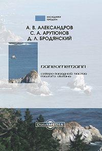 Сергей Арутюнов -Палеометалл северо-западной части Тихого океана