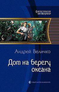 Андрей Величко -Дом на берегу океана
