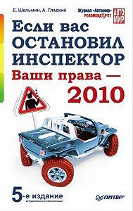 Алексей Гладкий -Если вас остановил инспектор. Ваши права – 2010