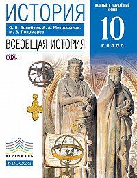 М. В. Пономарев -История. Всеобщая история.10 класс. Базовый и углублённый уровни