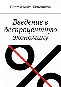 Сергей Коновалов -Введение в беспроцентную экономику