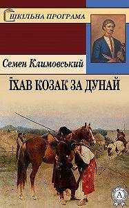 Семен Климовський - Їхав козак за Дунай