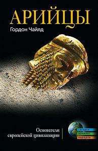 Гордон  Чайлд -Арийцы. Основатели европейской цивилизации