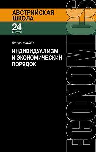 Фридрих фон Хайек -Индивидуализм и экономический порядок