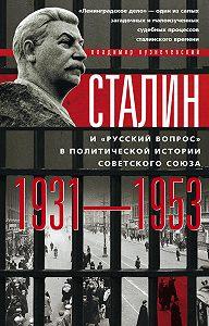 Владимир Кузнечевский -Сталин и «русский вопрос» вполитической истории Советского Союза. 1931–1953 гг.