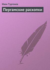 Иван Тургенев -Пергамские раскопки