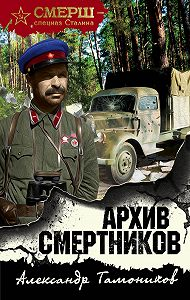 Александр Тамоников -Архив смертников