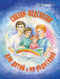 Оксана Степанова -Сказки-подсказки для детей и их родителей
