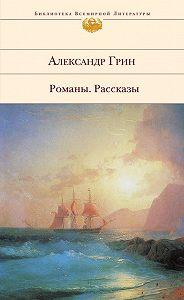 Александр Грин - Огненная вода