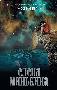 Елена Минькина -Хозяин шара