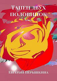 Евгения Перышкина -Танец двух половинок. Хроники