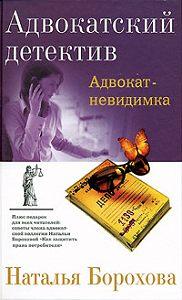 Наталья Борохова -Адвокат – невидимка