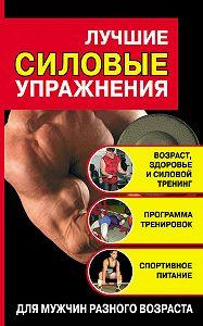Ю. М. Медведько - Лучшие силовые упражнения