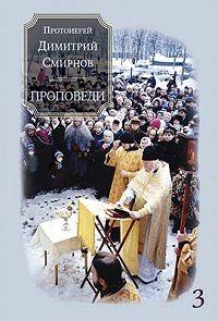 Протоиерей Димитрий Смирнов -Проповеди 3