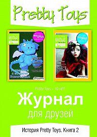 PrettyToys - Журнал для друзей. История PrettyToys. Книга2