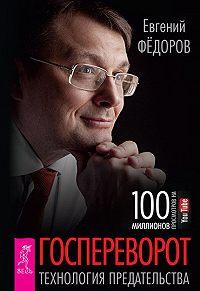 Евгений Федоров - Госпереворот. Технология предательства