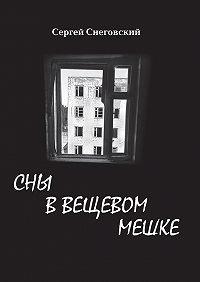 Сергей Снеговский -Сны в вещевом мешке (сборник)