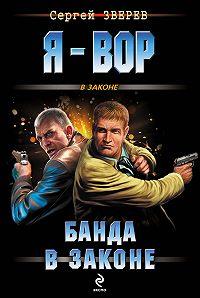 Сергей Зверев -Банда в законе
