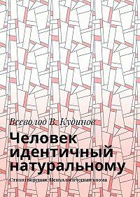 Всеволод Кудинов -Человек идентичный натуральному. Стихотворения. Психологическая поэма