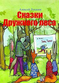 Алексей Лукшин -Сказки Дружного леса
