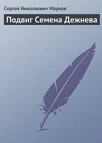 Сергей Марков -Подвиг Семена Дежнева