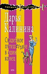 Дарья Калинина -Свадебное путешествие в один конец