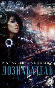 Наталия Кабакова - Дознаватель
