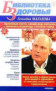 Геннадий Малахов -Яблочный уксус, синий йод, керосин, перекись водорода, голубая глина