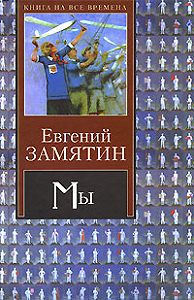 Евгений Замятин -Мамай