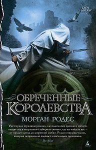 Морган Родес -Обреченные королевства